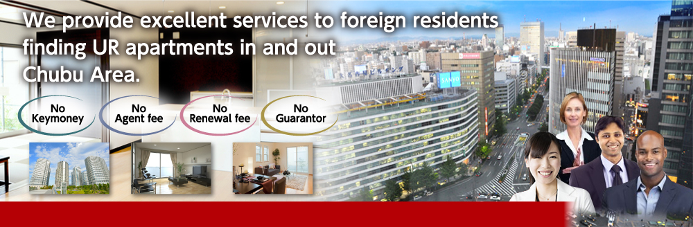 We provide excellent services to foreign residents finding UR apartments in and out Chubu Area.
